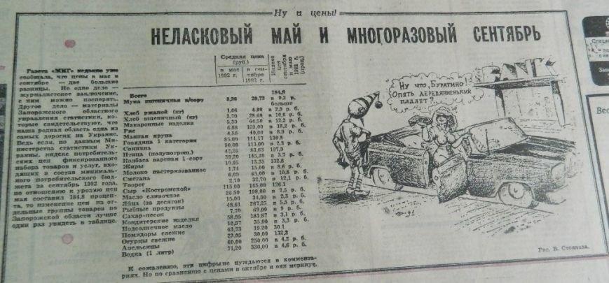 Пресса прошлых лет: запорожцы выращивают «царицу полей», слушают Леонтьева и ходят на концерты в поддержку Януковича (фото) - фото 6
