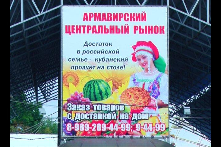 Рынок 2