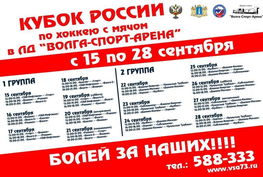 КУБОК РОССИИ 2015_расписание+