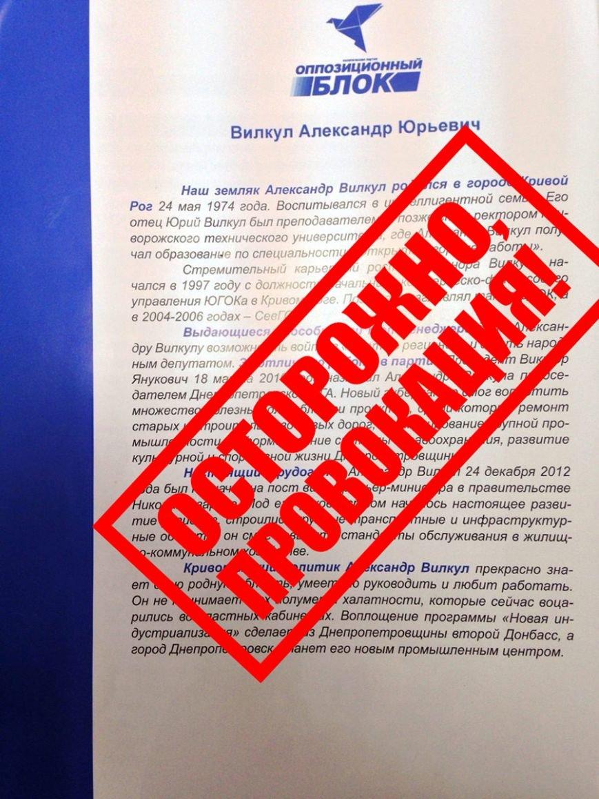 Избирательная кампания в Днепропетровске уже начинает напоминать Чернигов, - Колесников, фото-3