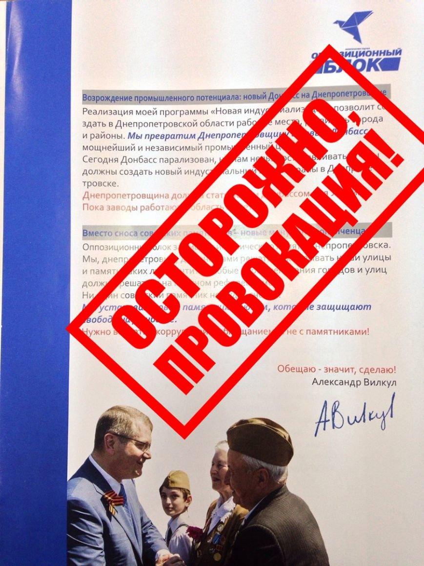 Избирательная кампания в Днепропетровске уже начинает напоминать Чернигов, - Колесников, фото-1