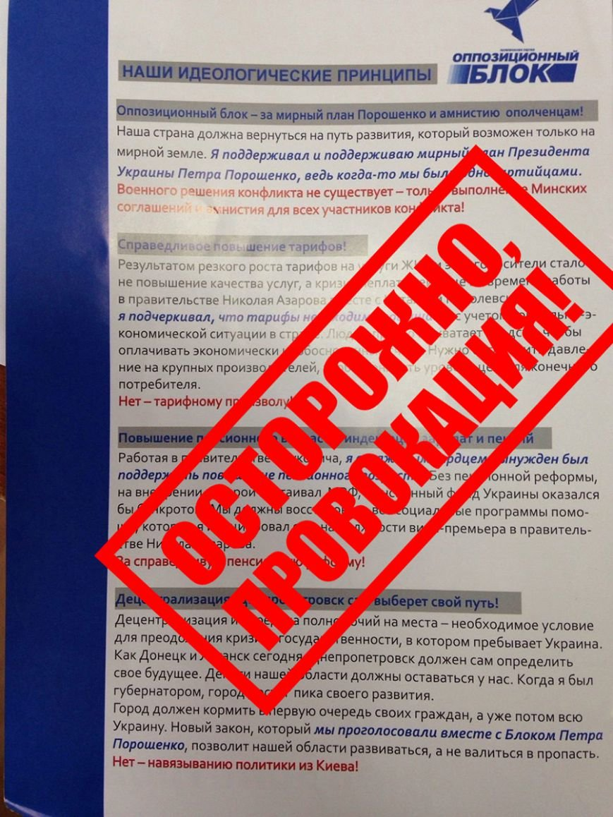Избирательная кампания в Днепропетровске уже начинает напоминать Чернигов, - Колесников, фото-2