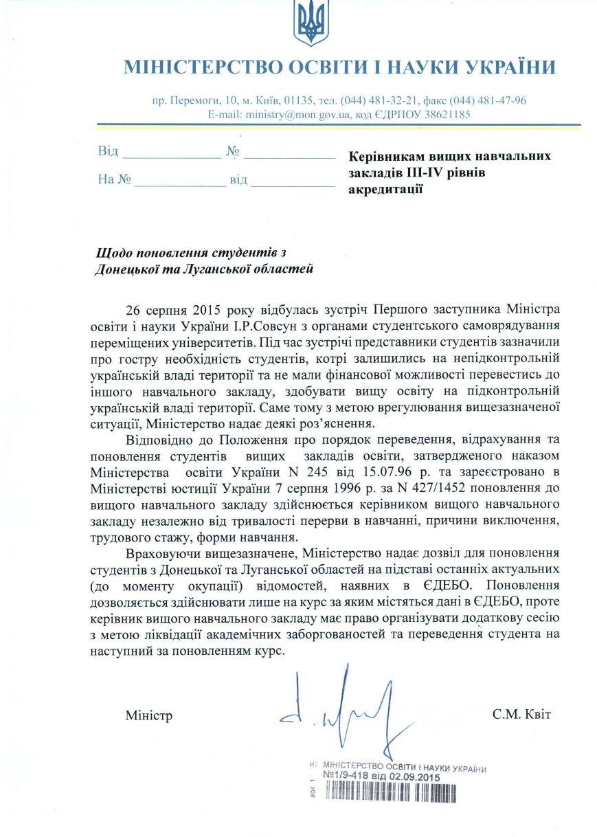 Студенты с неконтролируемых территорий смогут восстановиться на учебу в вузы Украины (фото) - фото 1