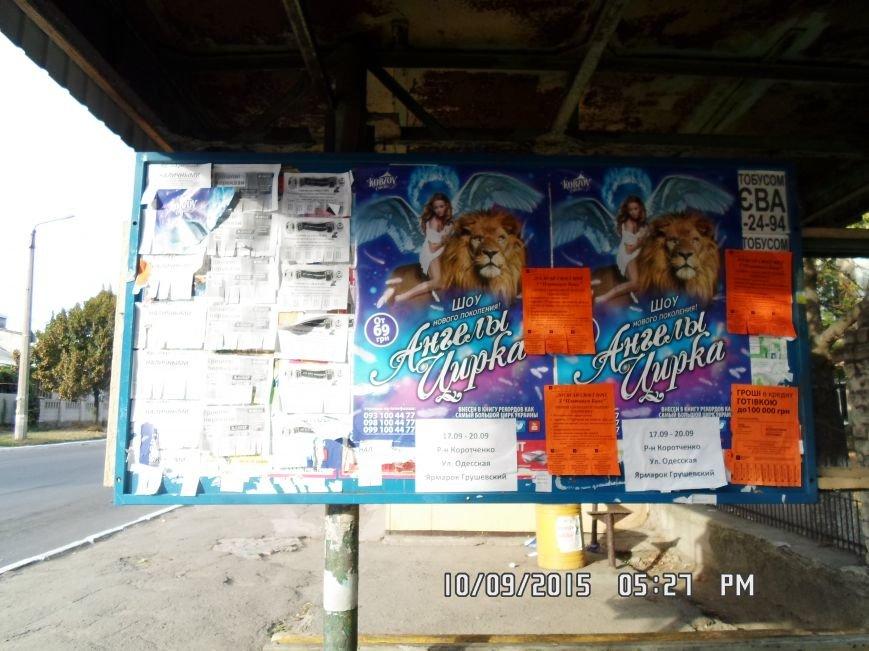 Кандидатам в мэры Николаева негде повесить агитационные плакаты (ФОТО) (фото) - фото 2