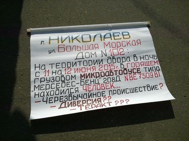 «Добро пожаловать в ад»: николаевцы пикетируют мэрию (ФОТО) (фото) - фото 2