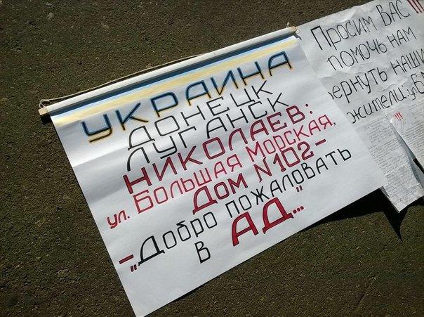 «Добро пожаловать в ад»: николаевцы пикетируют мэрию (ФОТО) (фото) - фото 3