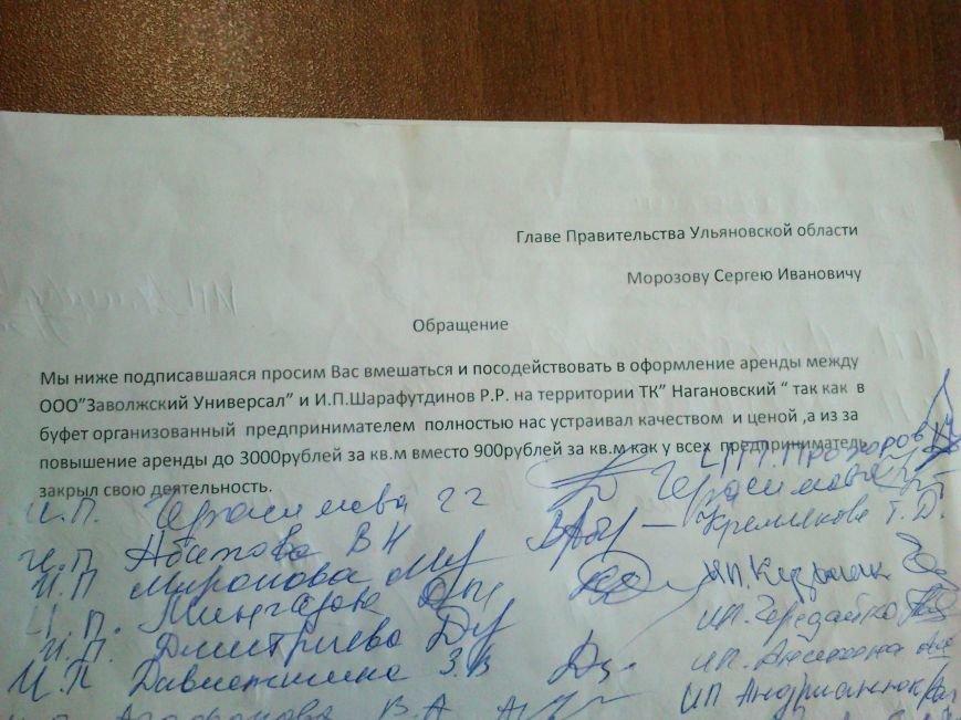 Администрации Нагановского рынка плевать на администрацию города, фото-2