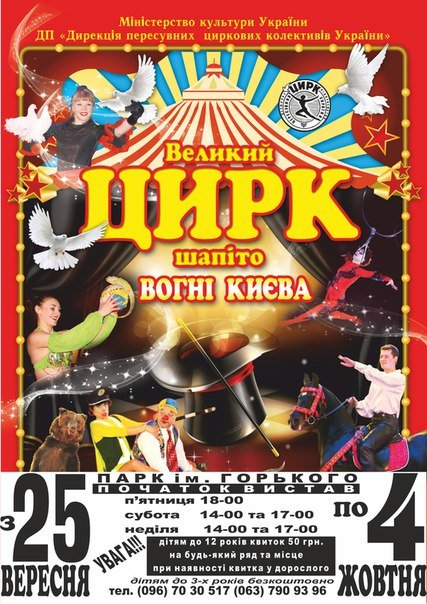 Великий цирк шапіто «Вогні Києва» у Вінниці (фото) - фото 1