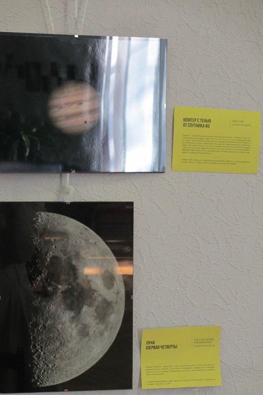 В Пушкинской библиотеки открылась космическая фотовыставка (фото) - фото 5