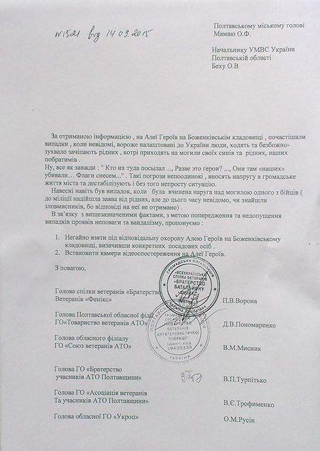 Депутати не схотіли на сесії Полтавської міськради розглядати проблеми учасників АТО (фото) - фото 1