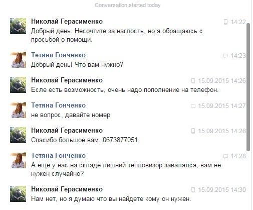 «Липовый» военный выпрашивал деньги у запорожских волонтеров (фото) - фото 4