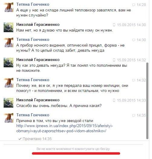 «Липовый» военный выпрашивал деньги у запорожских волонтеров (фото) - фото 5