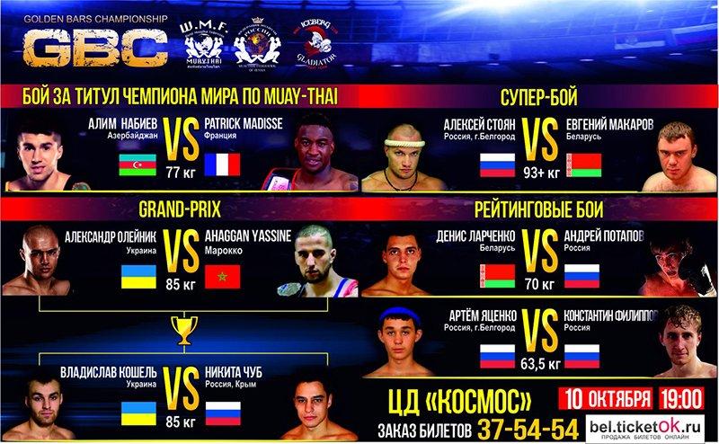 В Белгороде пройдёт международный турнир среди ударных видов единоборств GBC (фото) - фото 1