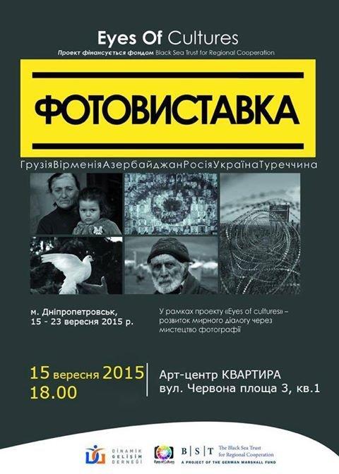 В Днепропетровске открывается международная фотовыставка, фото-1