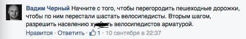 Одесский политик призвал бить велосипедистов на Трассе здоровья арматурой (ФОТО) (фото) - фото 1