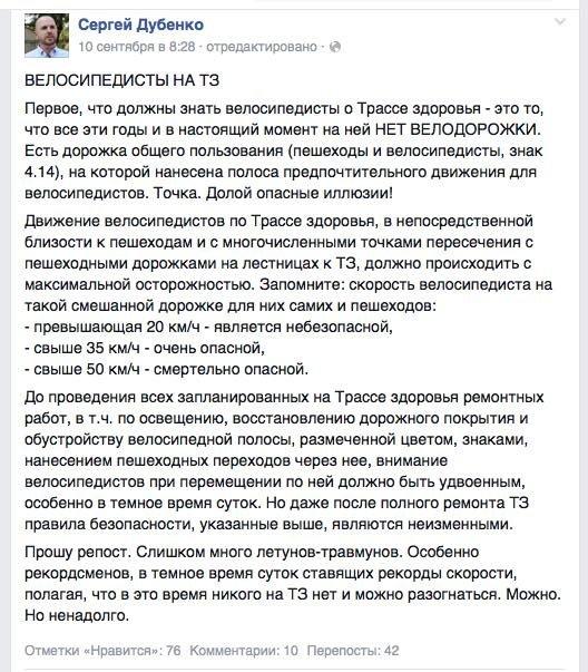 Одесский политик призвал бить велосипедистов на Трассе здоровья арматурой (ФОТО) (фото) - фото 2