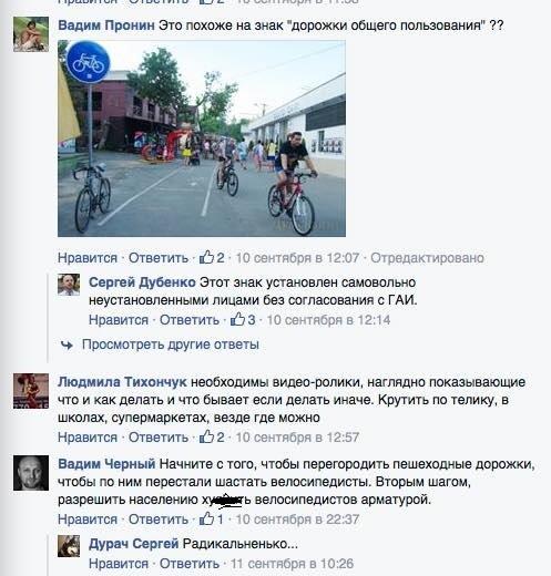 Одесский политик призвал бить велосипедистов на Трассе здоровья арматурой (ФОТО) (фото) - фото 3