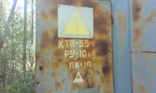 В Чернобыльской зоне молодого парня убило током (ФОТО) (фото) - фото 2