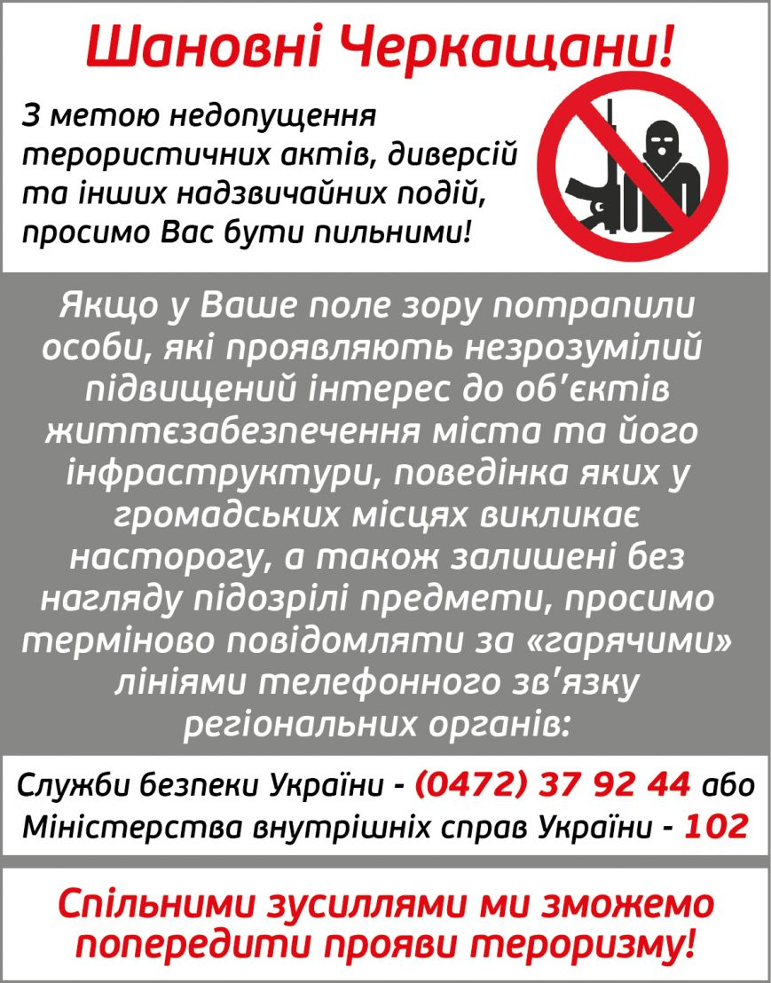 Антітероризм_сайт
