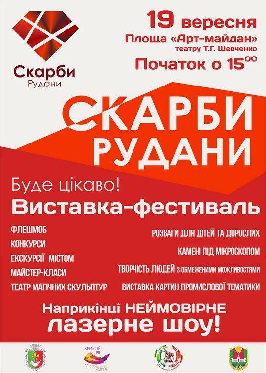 На криворожском «Арт-Майдане» презентуют «Сокровища Руданы», фото-1