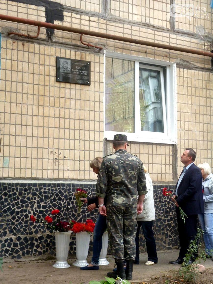 В Кривом Роге: чиновники убегали от горожан по школьным клумбам, открыли мемориальную доску Сергею Козырю, сгорел батут (фото) - фото 2