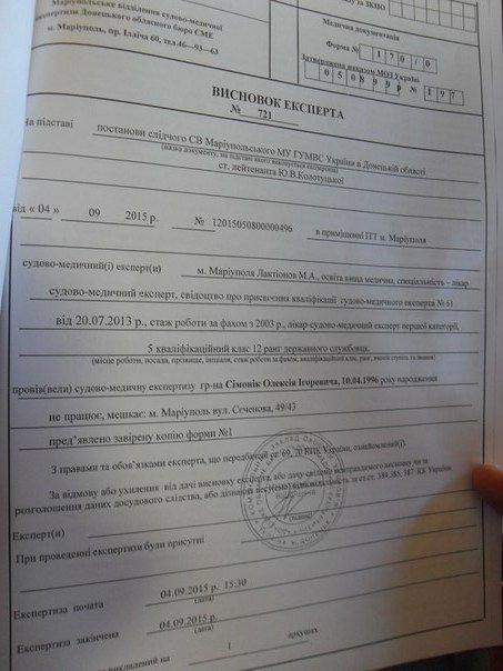 Мариупольский «Бандера» подвергся пыткам (ФОТО) (фото) - фото 1