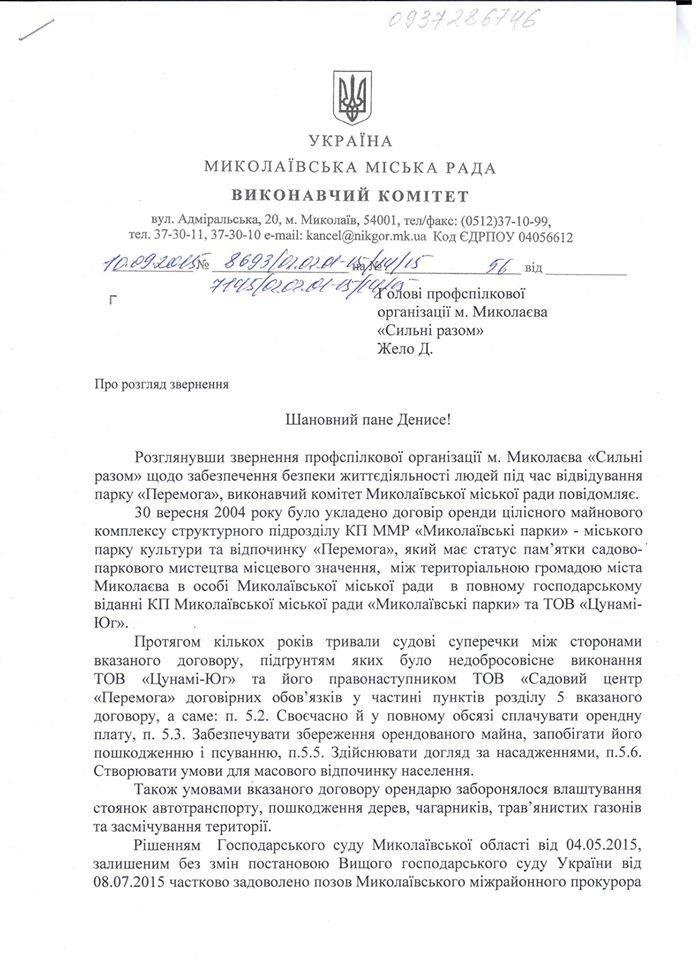 Николаевцы не уверены, что Гранатуров способен справляться с решением городских проблем (ДОКУМЕНТ) (фото) - фото 2