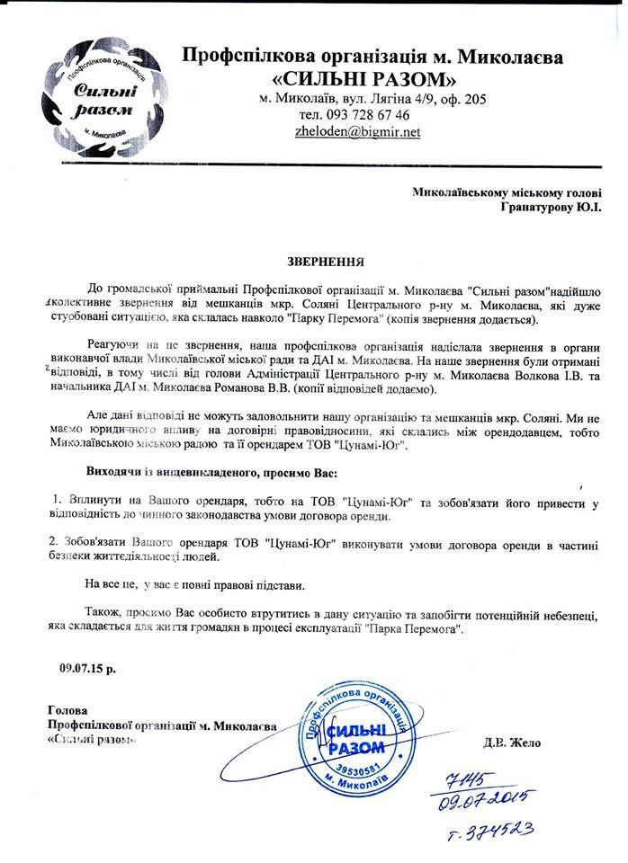 Николаевцы не уверены, что Гранатуров способен справляться с решением городских проблем (ДОКУМЕНТ) (фото) - фото 1