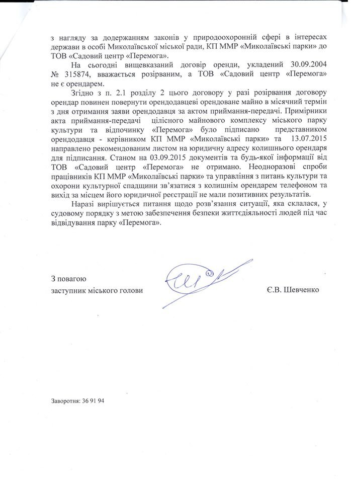 Николаевцы не уверены, что Гранатуров способен справляться с решением городских проблем (ДОКУМЕНТ) (фото) - фото 3