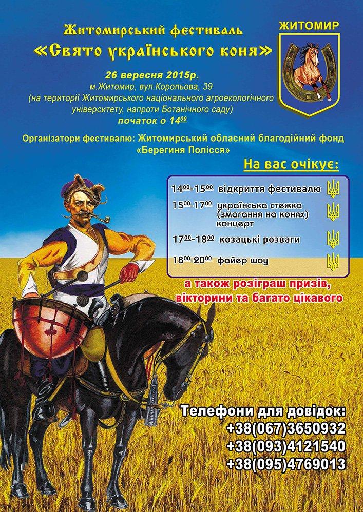 Свято коня707