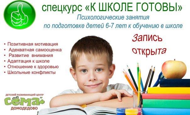 ДЦ «Сёма» Домодедово приглашает будущих первоклассников на спецкурс «К школе - готовы!, фото-1