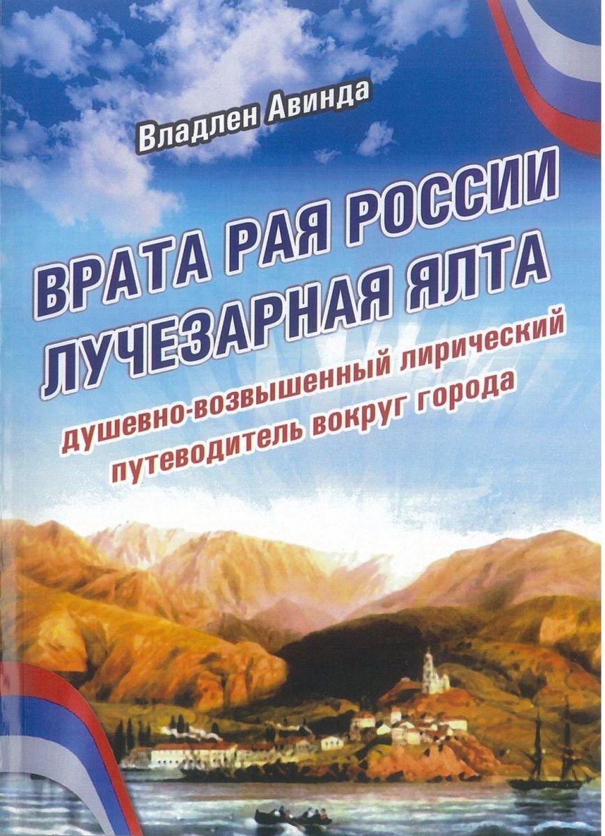 Врата рая России лучезарная Ялта