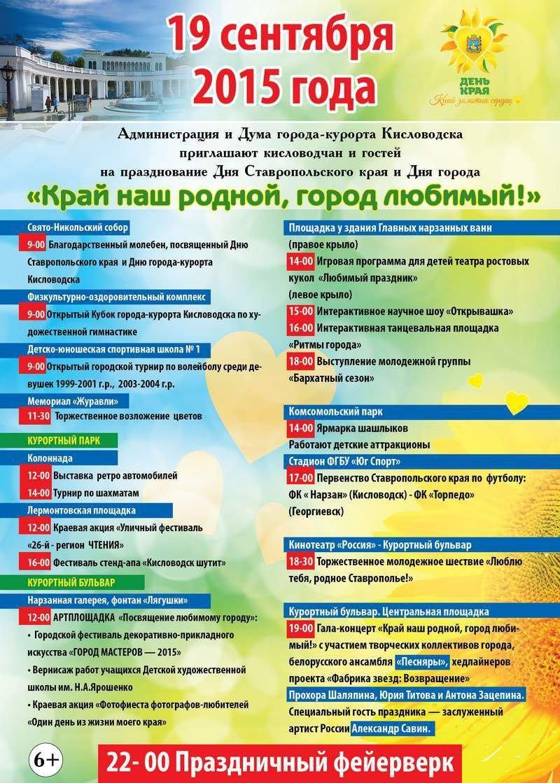 Афиша праздничных мероприятий на день города Кисловодска, фото-1