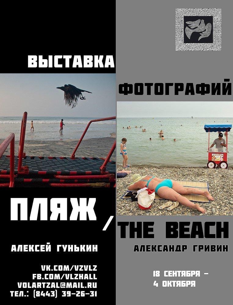 Выставка Пляж