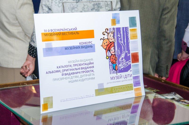Музей истории Днепродзержинска участвует во Всеукраинском музейном фестивале (фото) - фото 4
