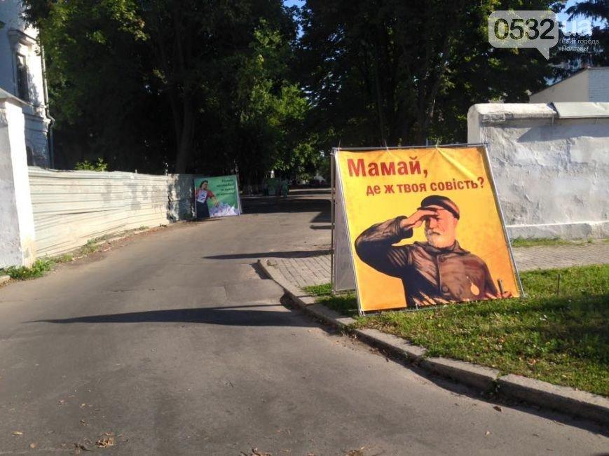 Громадський активіст вкотре поглузував над «Совістю України». Фотофакт (фото) - фото 1