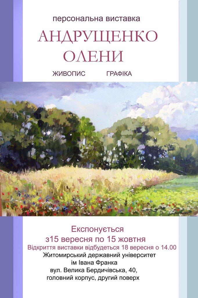 У Житомирі відкриється виставка картин Олени Андрущенко (фото) - фото 1