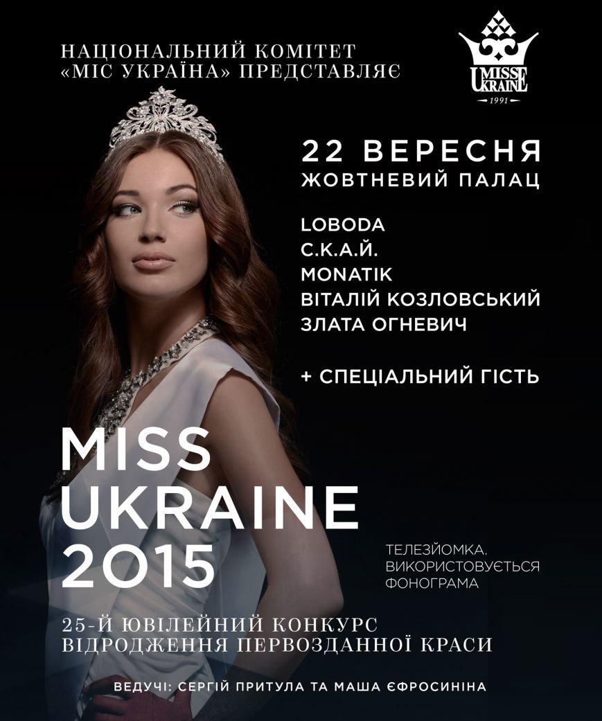 Совсем скоро станет известно имя самой красивой украинки (фото) - фото 1