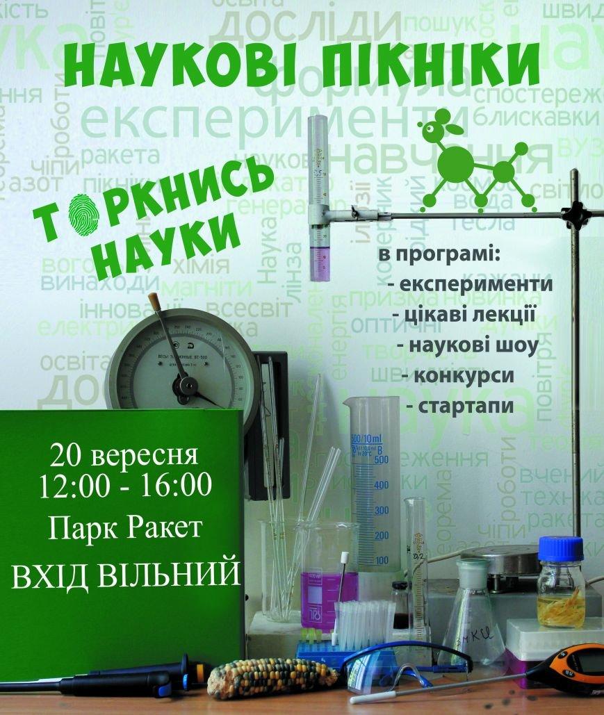 в Днепропетровске пройдут научные пикники (фото) - фото 1