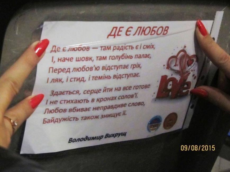 У Тернополі робили освідчення в тролейбусі (фото) (фото) - фото 1