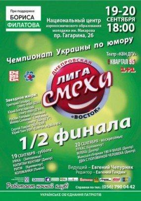 Афиша в Днепропетровске: где ярко провести выходные?, фото-4