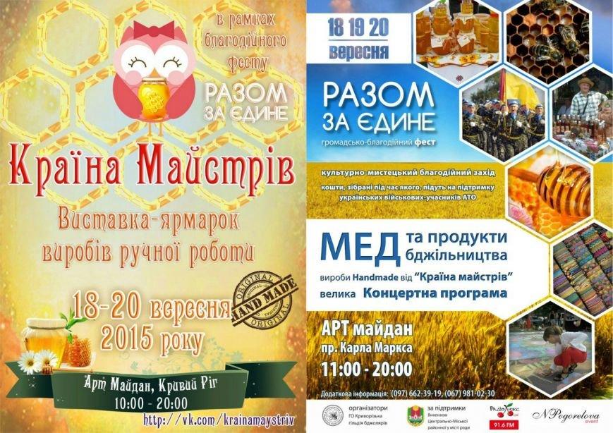 В Кривом Роге стартовал благотворительный фестиваль «Разом за єдине»  (ФОТО) (фото) - фото 1