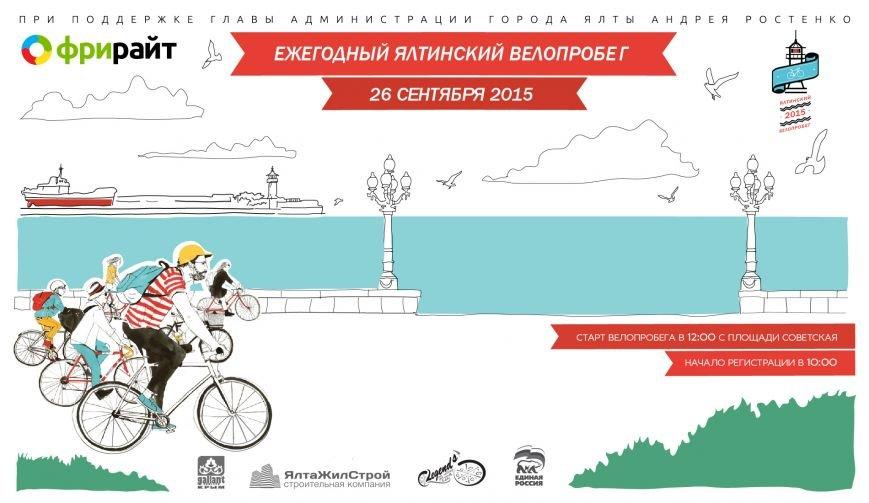 В Ялте пройдёт ежегодный массовый велопробег