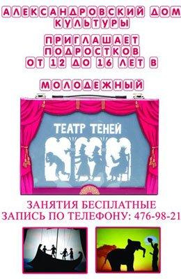 Впервые в ДК Александровсий будет работать студия детского театра (фото) - фото 2