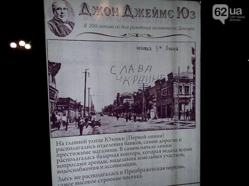Лайтбокс с Юзом в центре Донецка украшает смелая надпись «Слава Украине» (фото) - фото 1