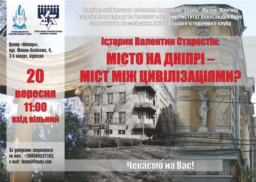 Город на Днепре - мост между цивилизациями? (фото) - фото 1