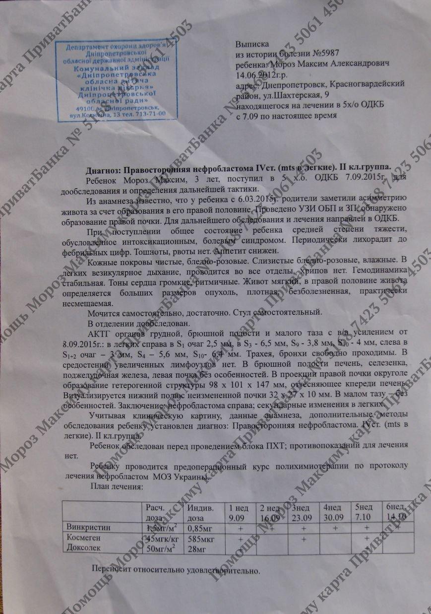 Малышу из Днепропетровска срочно нужна помошь, фото-2