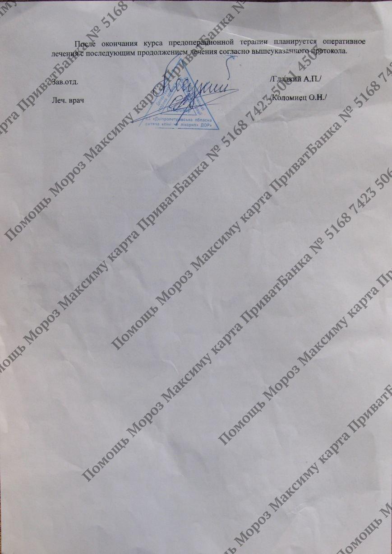 Малышу из Днепропетровска срочно нужна помошь, фото-3