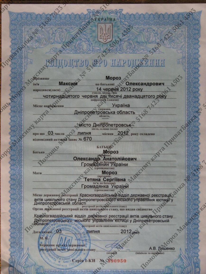 Малышу из Днепропетровска срочно нужна помошь, фото-1