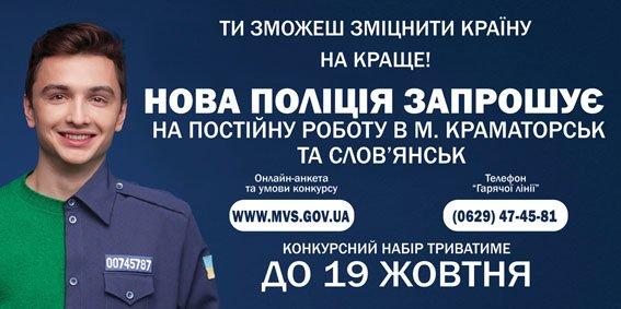 В Донецкой области стартует набор патрульную полицию (фото) - фото 1